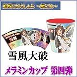 4 Yukikaze wreck fleet Collection ~ ~ ship this melamine cup
