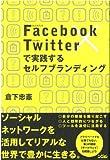 [告知]「Facebook×Twitterで実践するセルフブランディング」献本PR