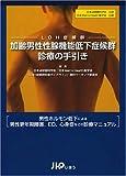 LOH症候群ー加齢男性性腺機能低下症候群診療の手引き―男性ホルモン低下による男性更年期障害,ED,心身症