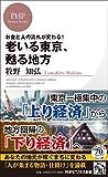 「老いる東京、甦る地方 (PHPビジネス新書)」販売ページヘ