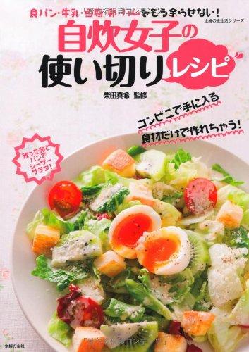自炊女子の使い切りレシピ―食パン・牛乳・豆腐・卵・ハムをもう余らせない! (主婦の友生活シリーズ)