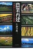 農業再建―真価問われる日本の農政