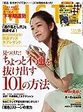 MISTY (ミスティ) 2011年 08月号 [雑誌]