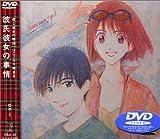 彼氏彼女の事情 Op.1 [DVD]