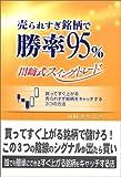 売られすぎ銘柄で勝率95%・川崎式スイングトレード