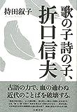 「歌の子詩の子、折口信夫」販売ページヘ