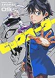 ビッグオーダー (9) (カドカワコミックス・エース)
