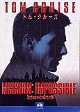 ミッション:インポッシブル [DVD] / トム・クルーズ, ジョン・ボイト, エマニュエル・ベアール, ジャン・レノ, ヘンリー・ツェーニー (出演); ダニー・エルフマン (その他); ブライアン・デ・パルマ (監督)