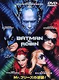 バットマン&ロビン Mr.フリーズの逆襲! [DVD]