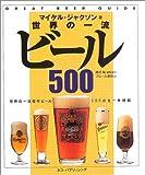 世界の一流ビール500