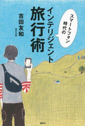 ネットとデジタル機器をどう使うか『スマートフォン時代のインテリジェント旅行術』