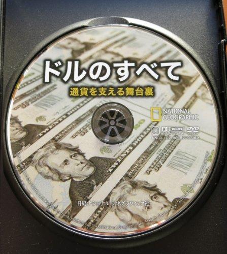 ナショナル ジオグラフィック ドルのすべて 通貨を支える舞台裏 [DVD]