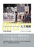 「人工地獄 現代アートと観客の政治学」販売ページヘ