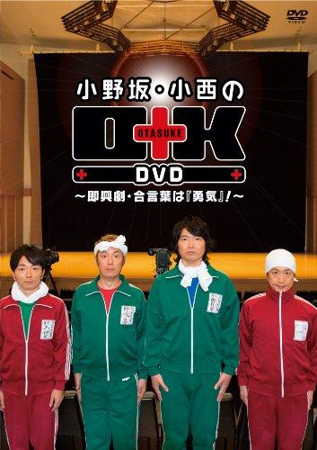 小野坂・小西のO+K DVD ~即興劇・合言葉は『勇気』!~
