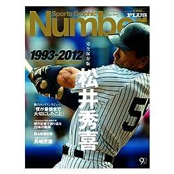 Sports Graphic Number PLUS 永久保存版 松井秀喜 1993-2012