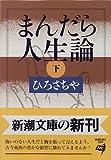 まんだら人生論〈下〉 (新潮文庫)