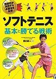 ソフトテニス基本と勝てる戦術 -