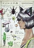 ニィーニの森 (FCオンブルーコミックス) (Feelコミックス オンブルー) -