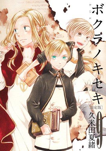 ボクラノキセキ 9巻 限定版