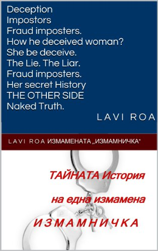 Book: Deception. Impostors. How he deceived woman? The Fraud imposters. Her secret History THE OTHER SIDE Naked Truth. L A V I R O A Измамената ИЗМАМНИЧКА [Bulgarian]
