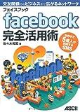 かずやん @KAZUGIMI のfacebookセミナーが本気で素晴らしかった件! [Event] [Net] [Books]