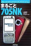 まるごと705NK—グローバルモデルのマルチメディアスマートフォン