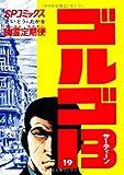 ゴルゴ13 (19) (SPコミックス)