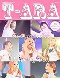ぴあ ライブフォトマガジン T-ARA JAPAN TOUR 2012 ~Jewelry box~