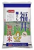 【精米】福井県 無洗米 コシヒカリ 5kg 平成26年産