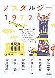 「ノスタルジー1972」販売ページヘ