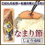 マルミツ水産 なまり節・しょうゆ味