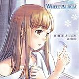 WHITE ALBUM キャラクターソング(1)