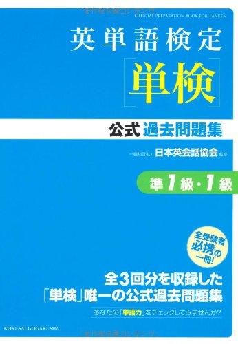 英単語検定(単検)公式過去問題集 準1級・1級