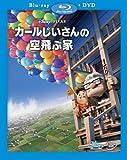 カールじいさんの空飛ぶ家/ブルーレイ(本編DVD付) [Blu-ray] / ディズニー (出演)