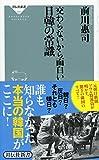 「交わらないから面白い日韓の常識 (祥伝社新書)」販売ページヘ