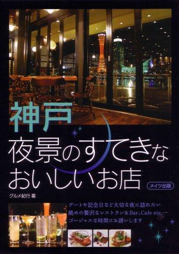 神戸 夜景のすてきなおいしいお店