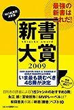 新書大賞〈2009〉