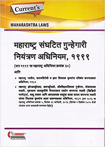 Current Publication's Bare Act on The Maharashtra Control of Organised Crime