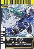 仮面ライダーバトル ガンバライド 第7弾 【スペシャル】 仮面ライダーアビス 7-061