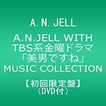 A.N.JELL WITH TBS系金曜ドラマ「美男ですね」MUSIC COLLECTION