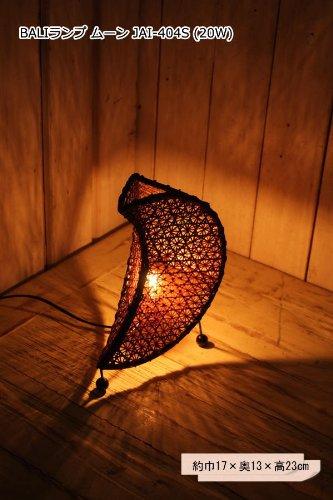 「BALIランプ ムーン JAI-404S (20W)」 【テーブルスタンド テーブルライト テーブルランプ スタンド おしゃれ アジアン バリ シェード アンティーク 照明 間接照明】 ●サイズ:約巾17×奥13×高23cm