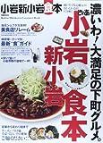 ぴあ 小岩新小岩食本 (ぴあMOOK)