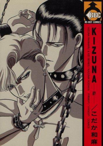 KIZUNA -絆- (ビーボーイコミックス)