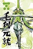 300 Piece Sengoku BASARA Mori Motonari 26-225s (japan import)