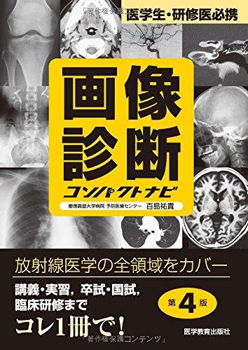 画像診断コンパクトナビ―医学生・研修医必携 (コンパクトナビシリース)
