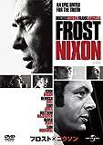 フロスト×ニクソン [DVD]