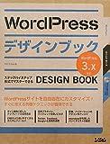 WordPressデザインブック3.x対応 - エビスコム