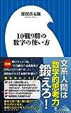 「10戦9勝の数字の使い方 (小学館新書)」販売ページヘ