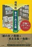 「書店と民主主義: 言論のアリーナのために」販売ページヘ