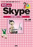 やさしいSkype (I・O BOOKS)